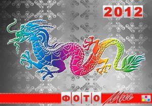 карманный календарь год дракона