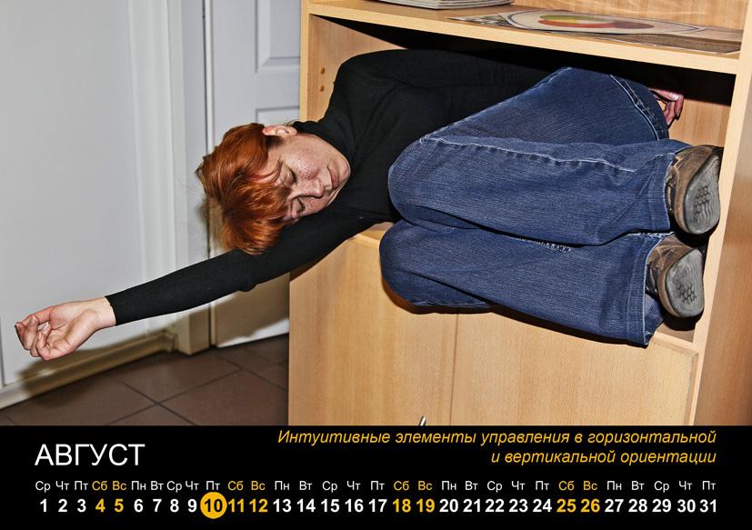 настольный календарь - Виталик