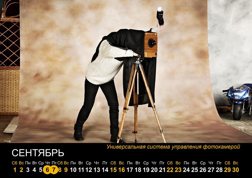 настольный календарь - Паша