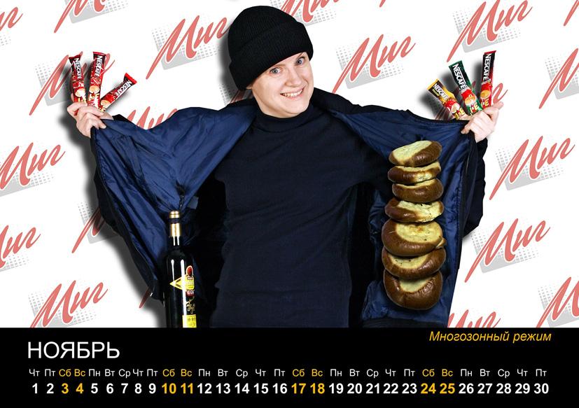 настольный календарь - Рома