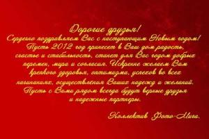 новогодняя открытка вторая сторона