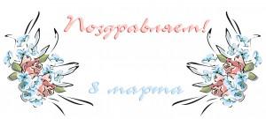 дизайн кружки на 8-е марта