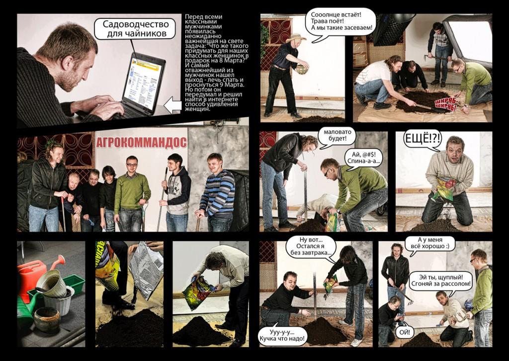 комикс на 8-е марта 2012