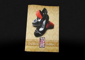 каталог фирмы производящей обувь