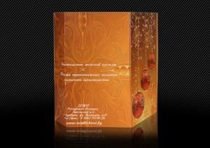 Новогодняя открытка для швейной фирмы Needle, внешняя сторона