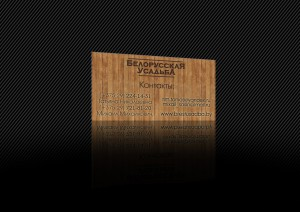 визитка для фирмы Белорусская усадьба