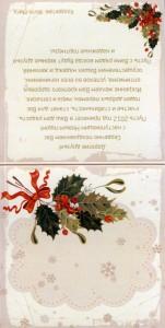 новогодняя открытка фото миг 2012