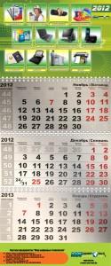квартальный календарь 2012, мир цифровых технологий