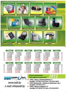 карманный календарь 2012, мир цифровых технологий