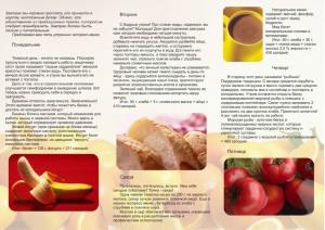 Буклет о здоровье, внешняя сторона
