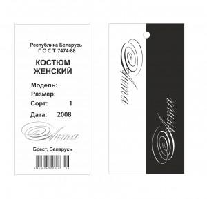 варианты дизайна этикеток для фирмы анта, выбранный вариант