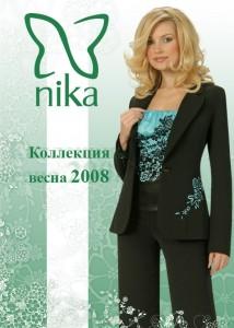 плакат для фирмы Nika вариант 1