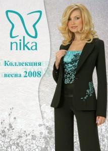 плакат для фирмы Nika вариант 2