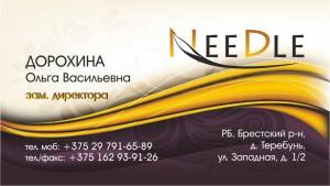 визитки для Needle