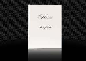 Свадебный альбом с жесткими страницами и полиграфической обложкой, аскетичный вариант
