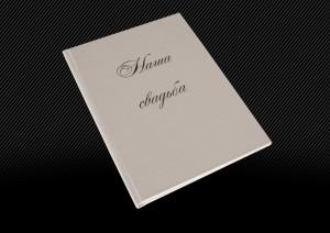 Свадебный альбом с жесткими страницами и полиграфической обложкой, аскетичный вариант, другой ракурс