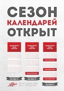 Новые расценки по календарям