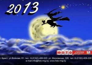 Календарь №10