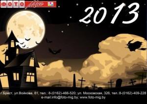 Календарь №11