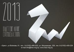 Календарь №17